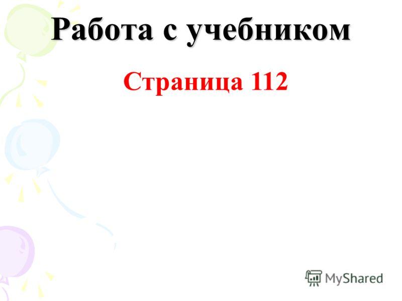 Работа с учебником Страница 112