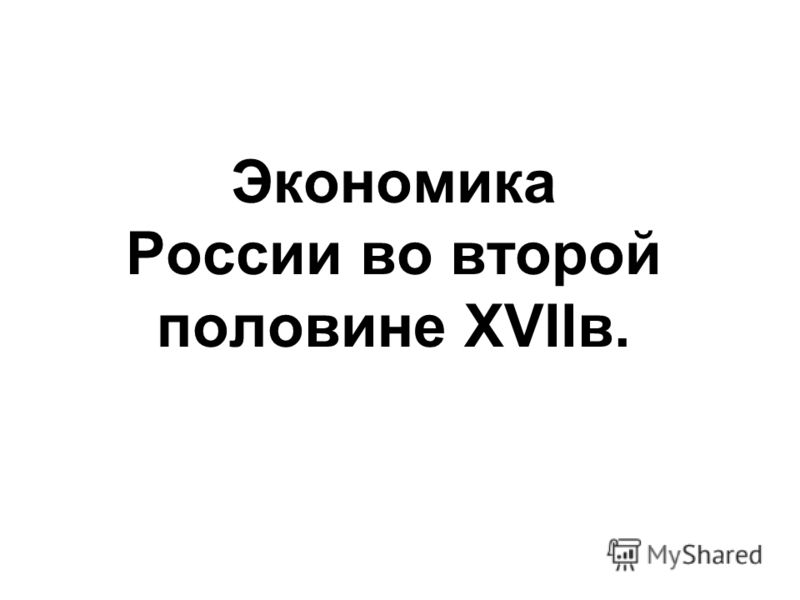 Экономика России во второй половине XVIIв.