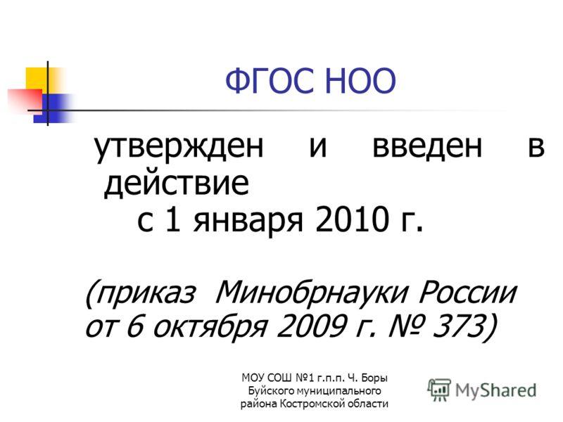 МОУ СОШ 1 г.п.п. Ч. Боры Буйского муниципального района Костромской области ФГОС НОО утвержден и введен в действие с 1 января 2010 г. (приказ Минобрнауки России от 6 октября 2009 г. 373)