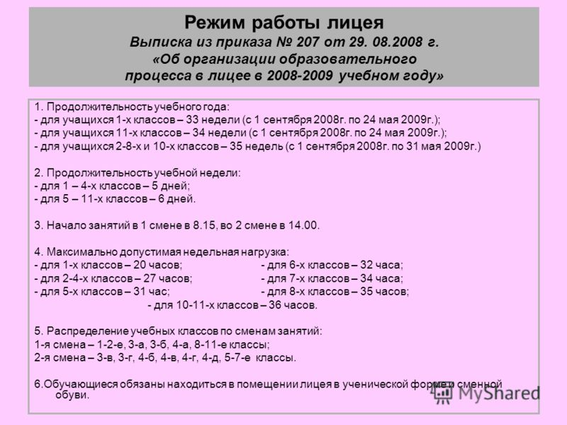 Режим работы лицея Выписка из приказа 207 от 29. 08.2008 г. «Об организации образовательного процесса в лицее в 2008-2009 учебном году» 1. Продолжительность учебного года: - для учащихся 1-х классов – 33 недели (с 1 сентября 2008г. по 24 мая 2009г.);