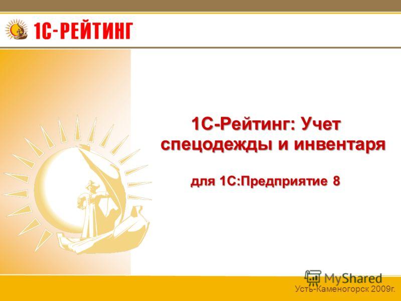 Усть-Каменогорск 2009г. 1С-Рейтинг: Учет спецодежды и инвентаря для 1С:Предприятие 8