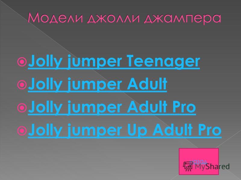 Jolly jumper Teenager Jolly jumper Adult Jolly jumper Adult Pro Jolly jumper Up Adult Pro назад