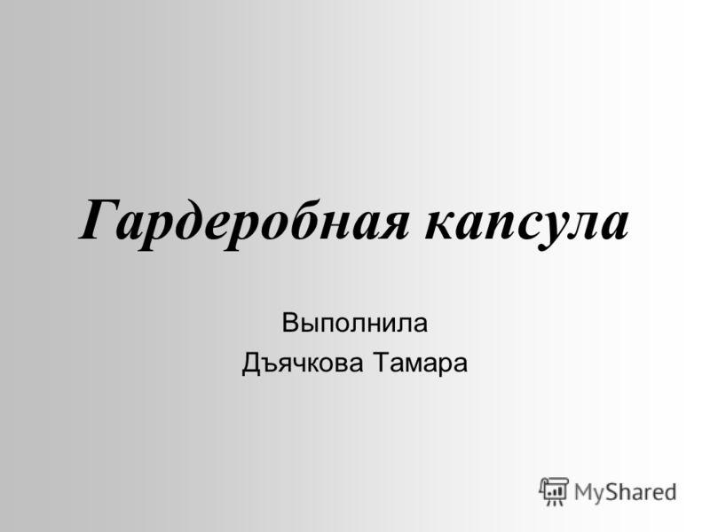Гардеробная капсула Выполнила Дъячкова Тамара