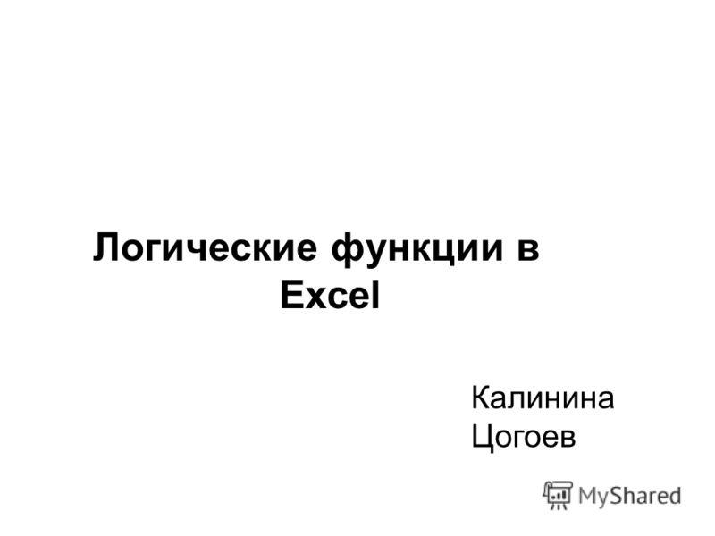 Логические функции в Excel Калинина Цогоев