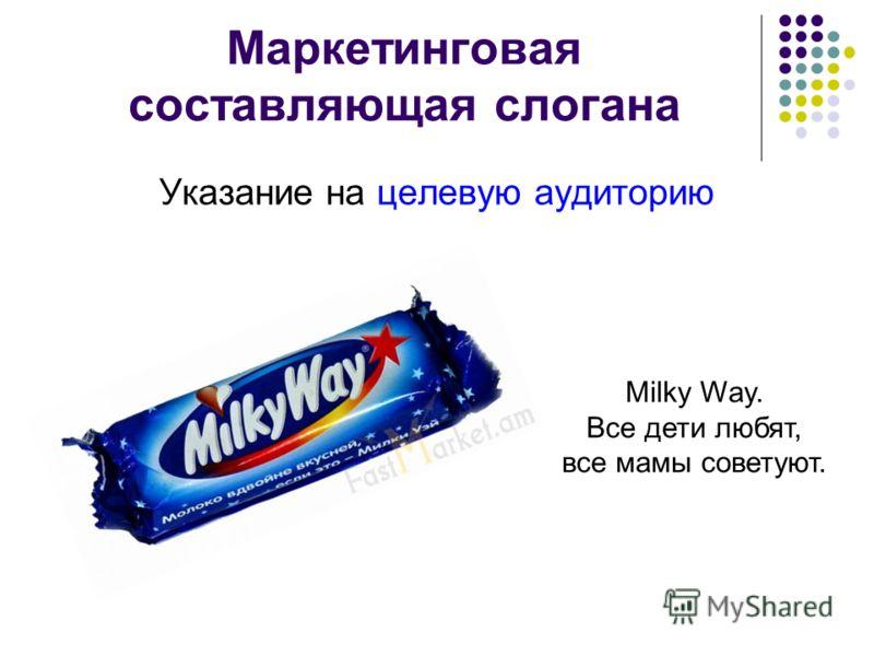Маркетинговая составляющая слогана Указание на целевую аудиторию Milky Way. Все дети любят, все мамы советуют.