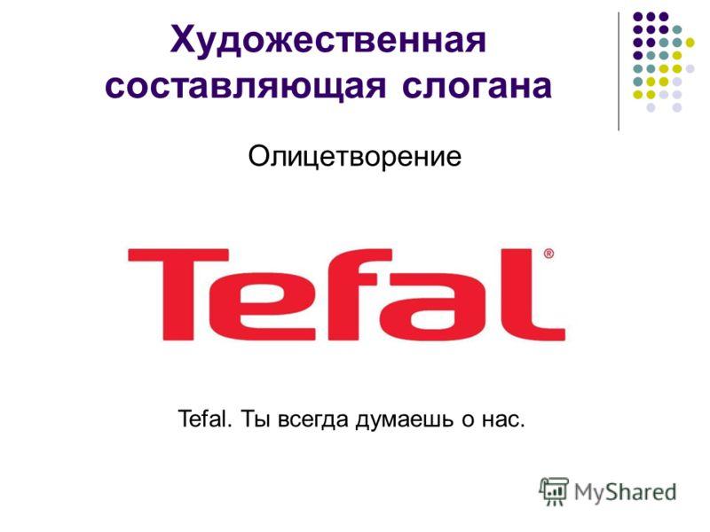 Художественная составляющая слогана Олицетворение Tefal. Ты всегда думаешь о нас.