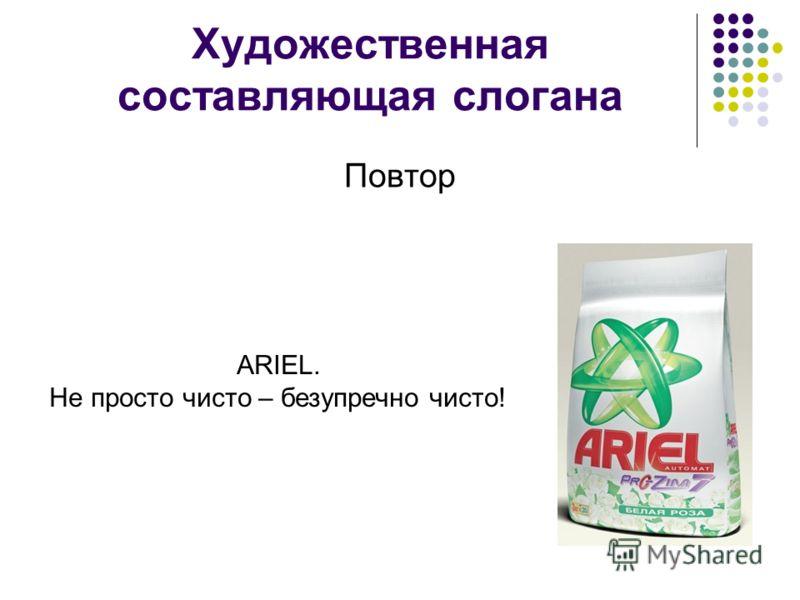Художественная составляющая слогана Повтор ARIEL. Не просто чисто – безупречно чисто!