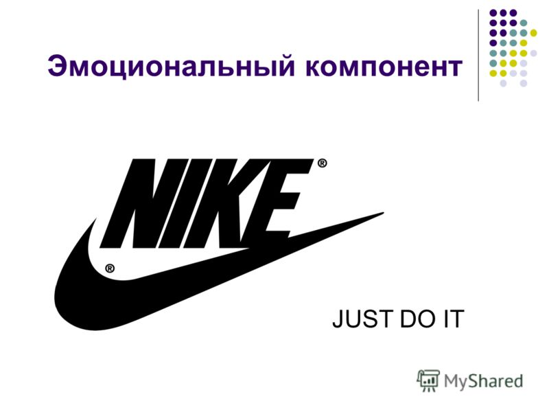 Эмоциональный компонент JUST DO IT