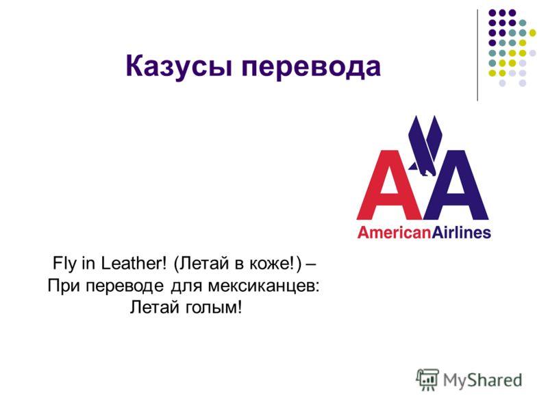 Казусы перевода Fly in Leather! (Летай в коже!) – При переводе для мексиканцев: Летай голым!