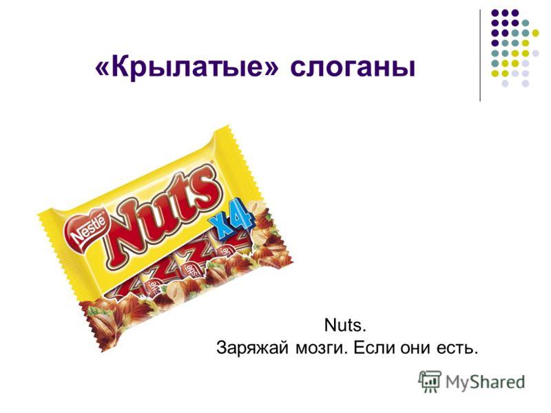 Nuts. Заряжай мозги. Если они есть.