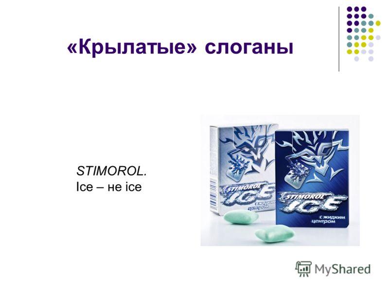 «Крылатые» слоганы STIMOROL. Ice – не ice