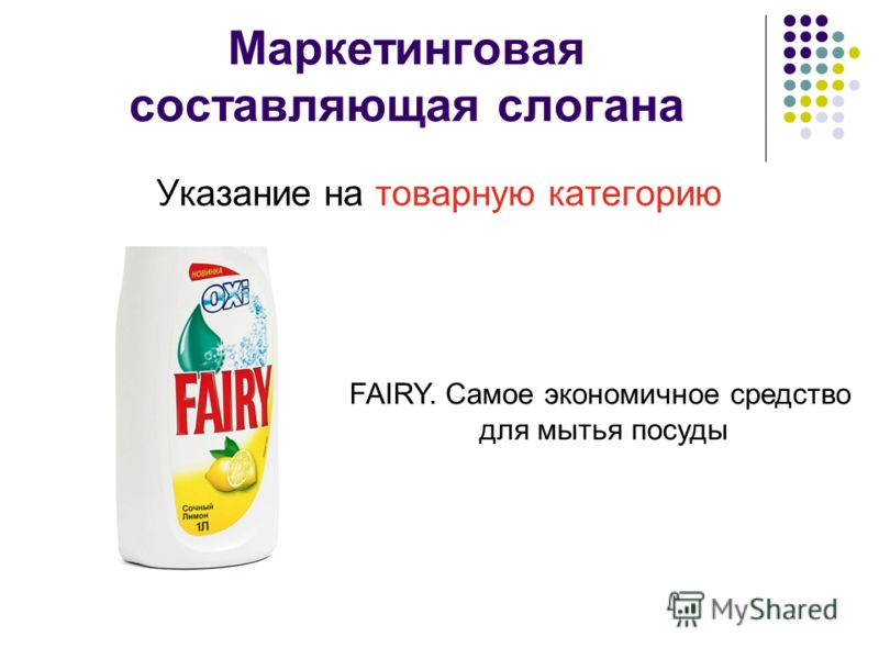Маркетинговая составляющая слогана Указание на товарную категорию FAIRY. Самое экономичное средство для мытья посуды