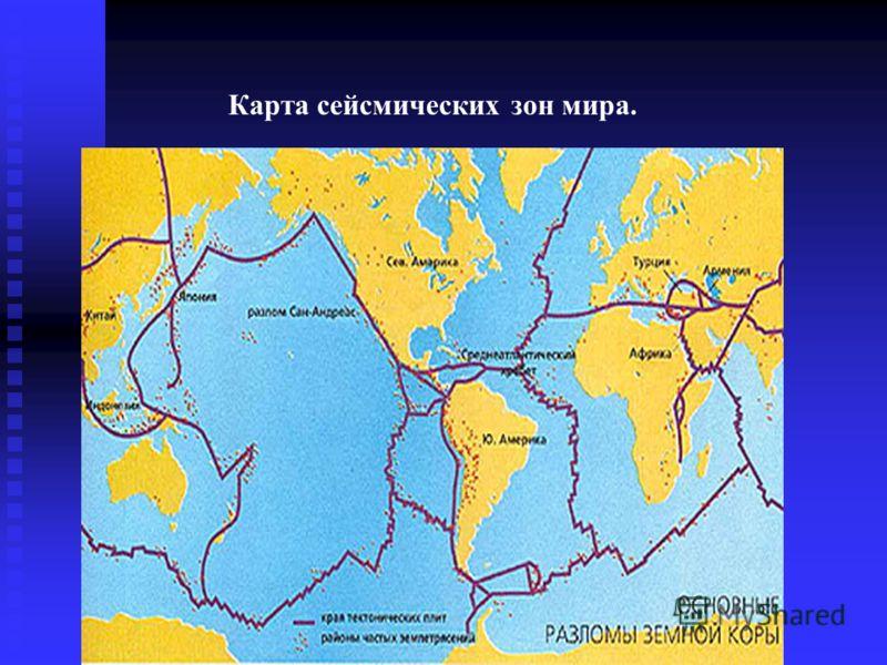 Карта сейсмических зон мира.