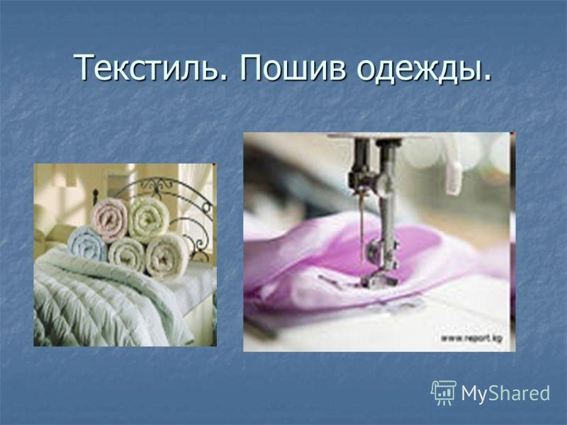 Текстиль. Пошив одежды.