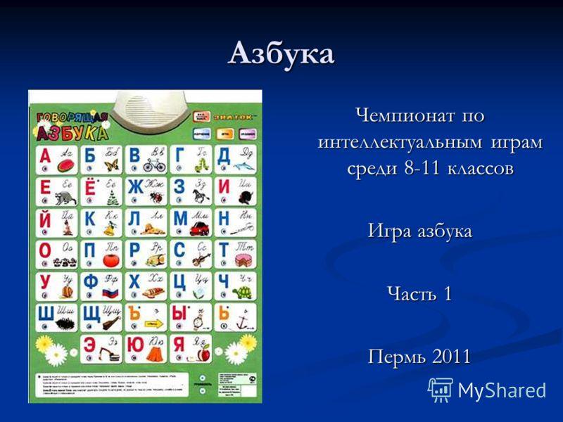 Азбука Чемпионат по интеллектуальным играм среди 8-11 классов Игра азбука Часть 1 Пермь 2011