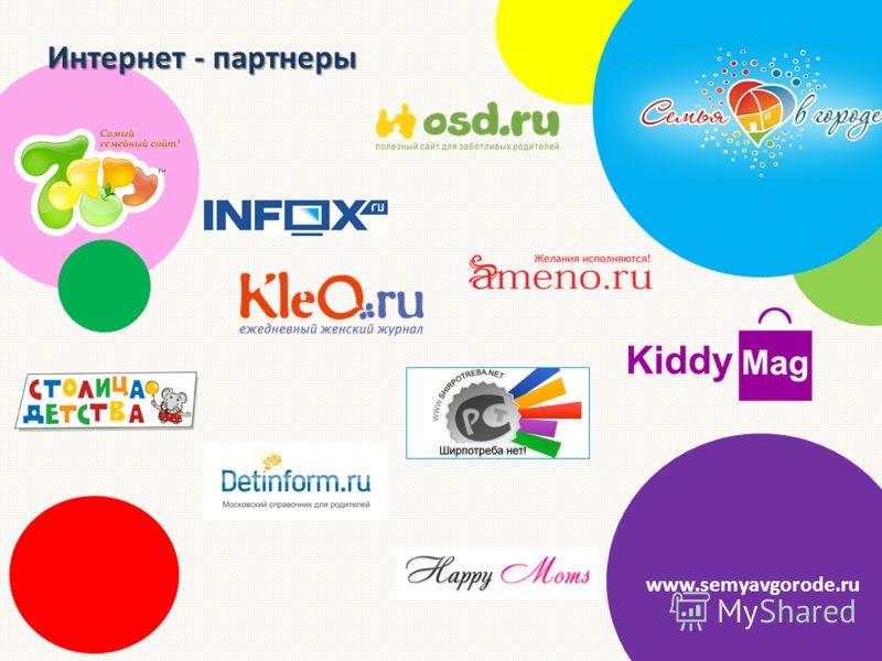 Интернет - партнеры www.semyavgorode.ru