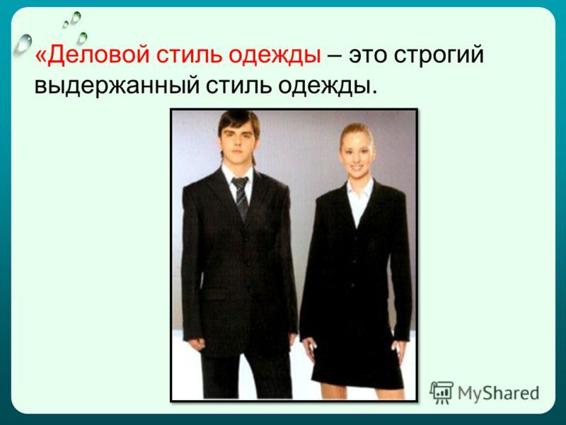 «Деловой стиль одежды – это строгий выдержанный стиль одежды.