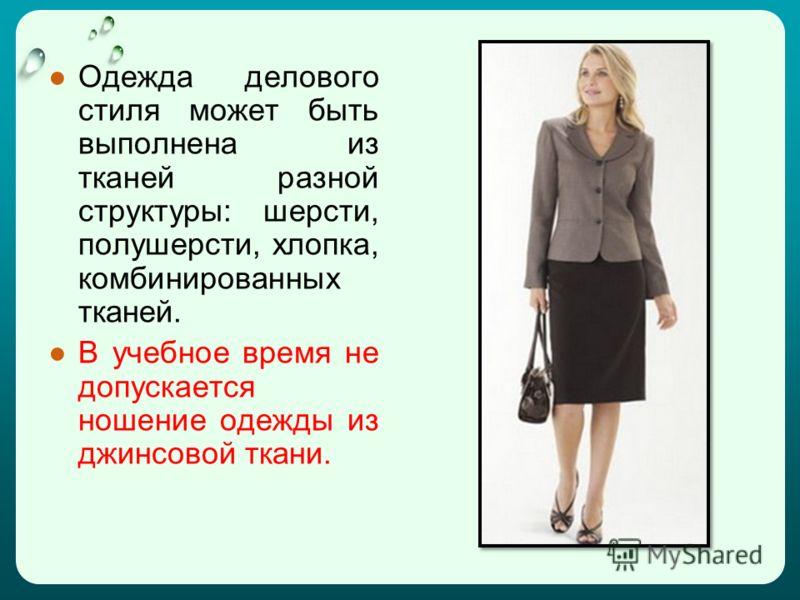 Деловой Стиль Одежды Реферат
