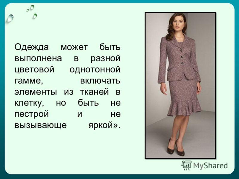 Одежда может быть выполнена в разной цветовой однотонной гамме, включать элементы из тканей в клетку, но быть не пестрой и не вызывающе яркой».