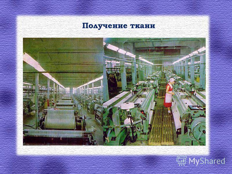 Получение ткани