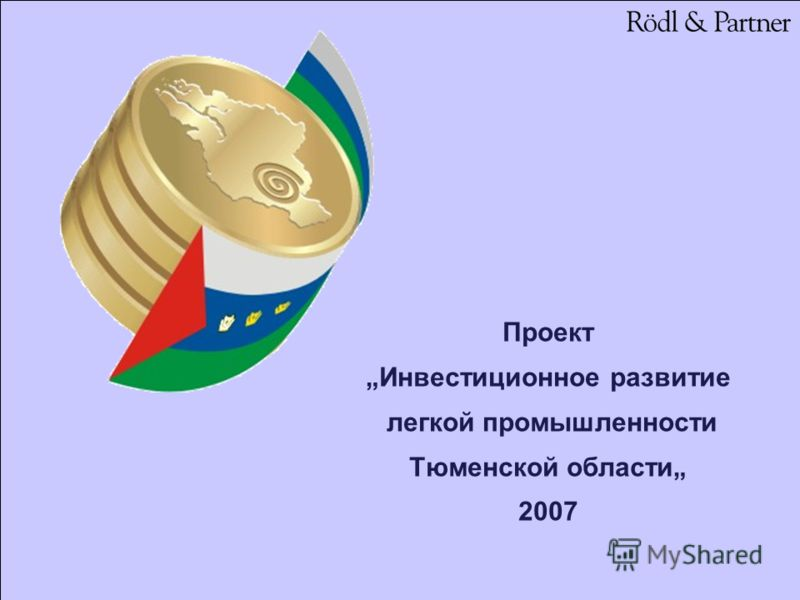 ПроектИнвестиционное развитие легкой промышленности Тюменской области 2007