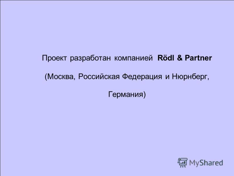 42 Проект разработан компанией Rödl & Partner (Москва, Российская Федерация и Нюрнберг, Германия)