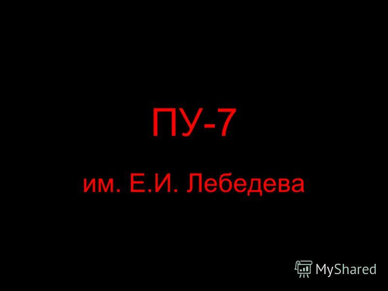 ПУ-7 им. Е.И. Лебедева