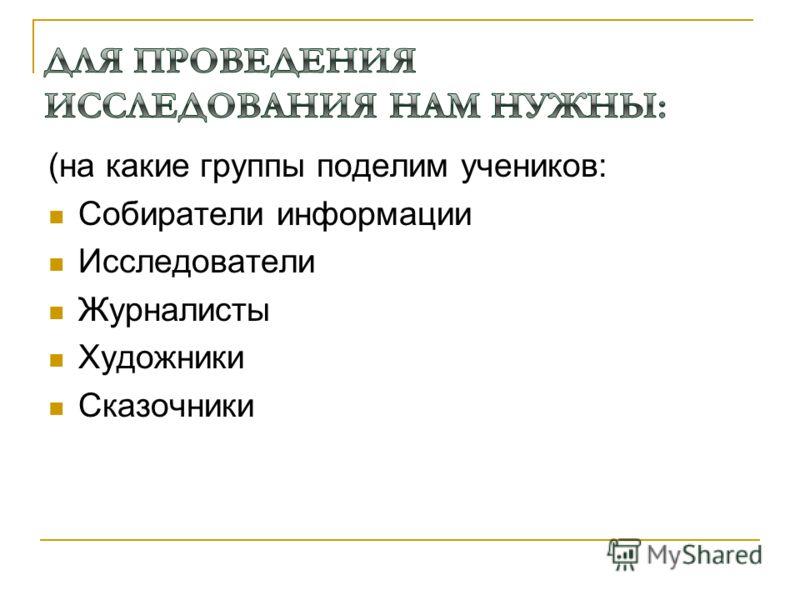 (на какие группы поделим учеников: Собиратели информации Исследователи Журналисты Художники Сказочники