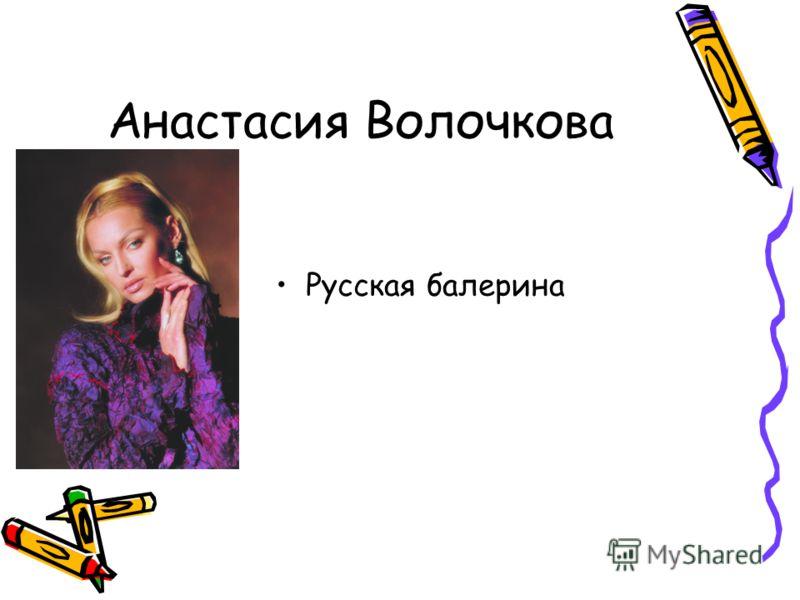 Анастасия Волочкова Русская балерина