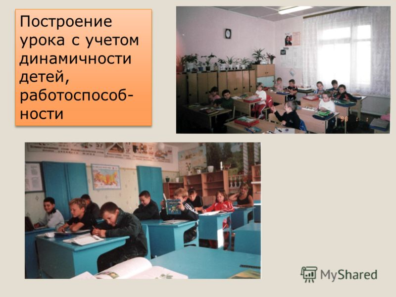 Построение урока с учетом динамичности детей, работоспособ- ности