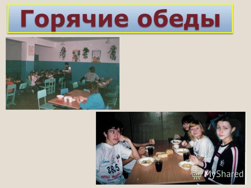 Горячие обеды