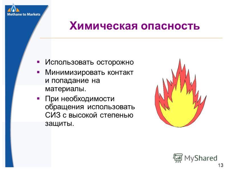 13 Химическая опасность Использовать осторожно Минимизировать контакт и попадание на материалы. При необходимости обращения использовать СИЗ с высокой степенью защиты. 13