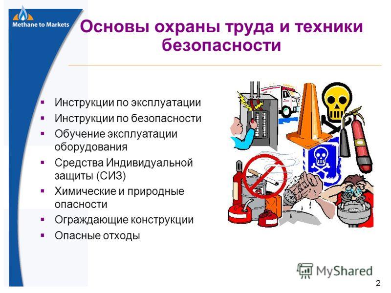 Инструкции по технике безопасности на уроках обж