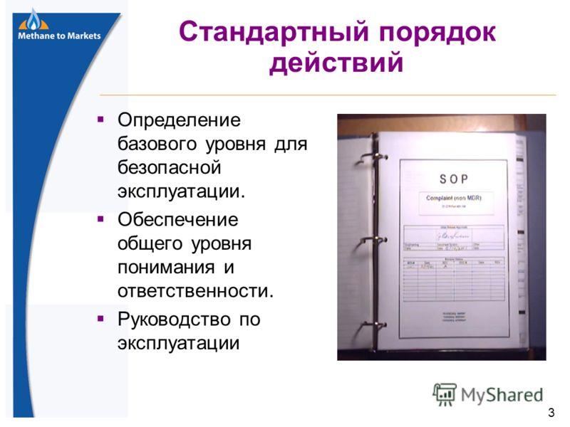 3 Стандартный порядок действий Определение базового уровня для безопасной эксплуатации. Обеспечение общего уровня понимания и ответственности. Руководство по эксплуатации 3