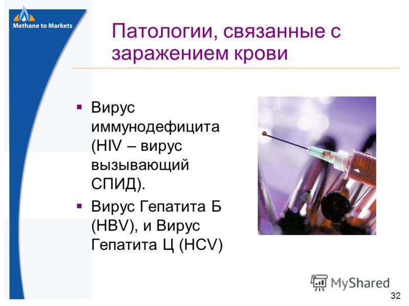 32 Патологии, связанные с заражением крови Вирус иммунодефицита (HIV – вирус вызывающий СПИД). Вирус Гепатита Б (HBV), и Вирус Гепатита Ц (HCV)