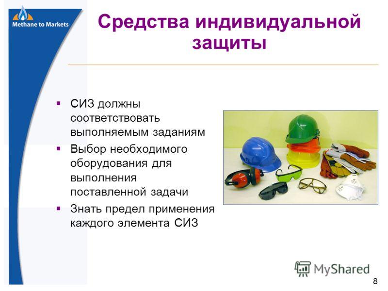 8 Средства индивидуальной защиты СИЗ должны соответствовать выполняемым заданиям Выбор необходимого оборудования для выполнения поставленной задачи Знать предел применения каждого элемента СИЗ 8