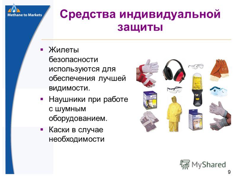 9 Средства индивидуальной защиты Жилеты безопасности используются для обеспечения лучшей видимости. Наушники при работе с шумным оборудованием. Каски в случае необходимости 9
