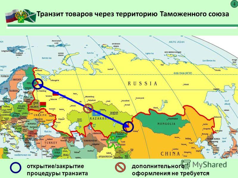 Транзит товаров через территорию Таможенного союза 4 открытие/закрытие процедуры транзита дополнительного оформления не требуется