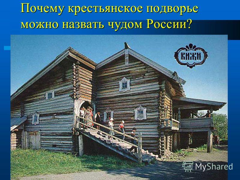 Почему крестьянское подворье можно назвать чудом России?