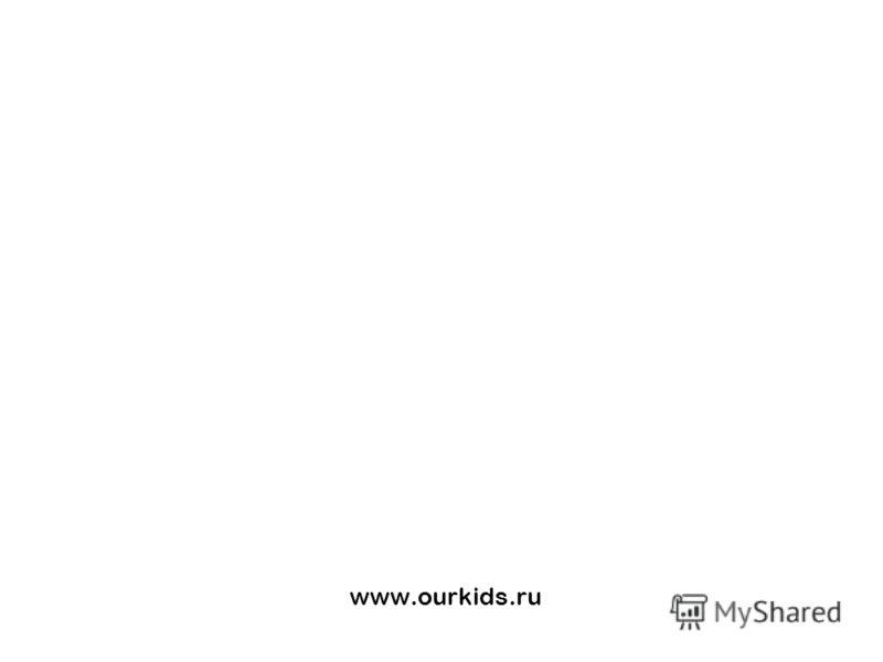 www.ourkids.ru