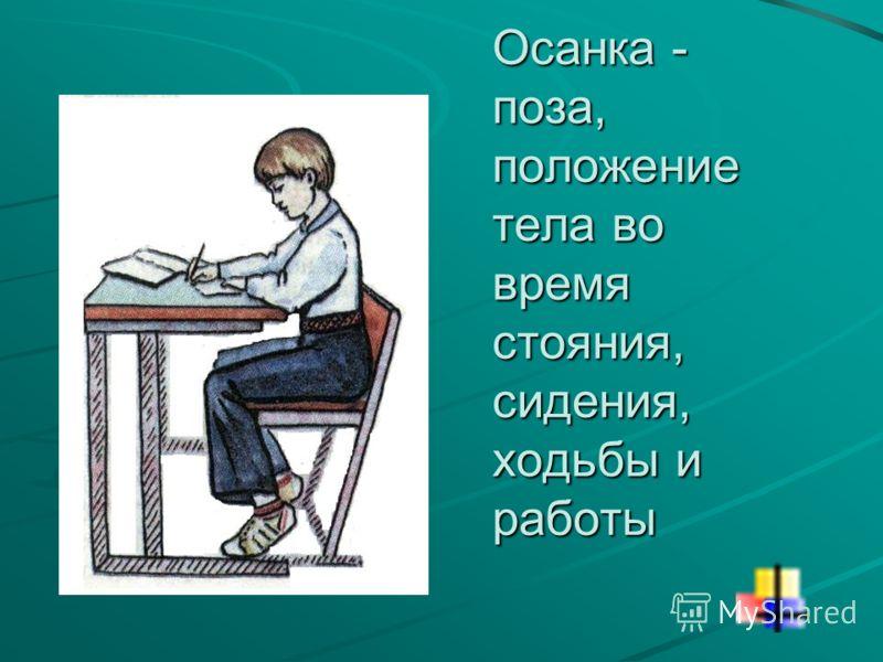 Осанка - поза, положение тела во время стояния, сидения, ходьбы и работы