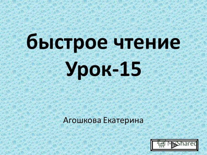 быстрое чтение Урок-15 Агошкова Екатерина