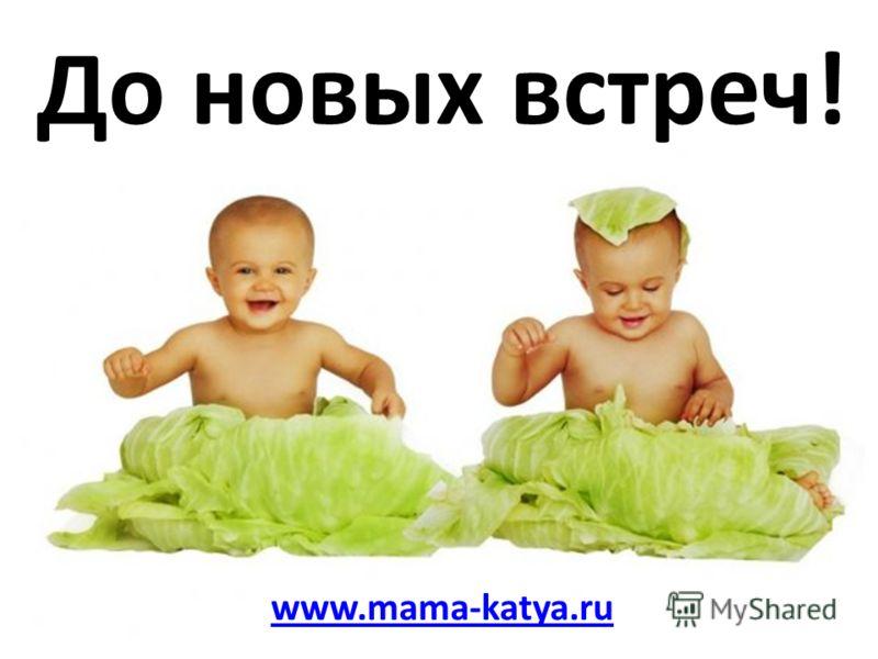 До новых встреч! www.mama-katya.ru