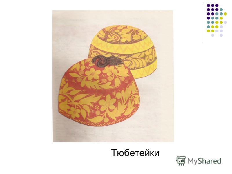 Тюбетейки
