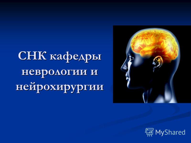 СНК кафедры неврологии и нейрохирургии