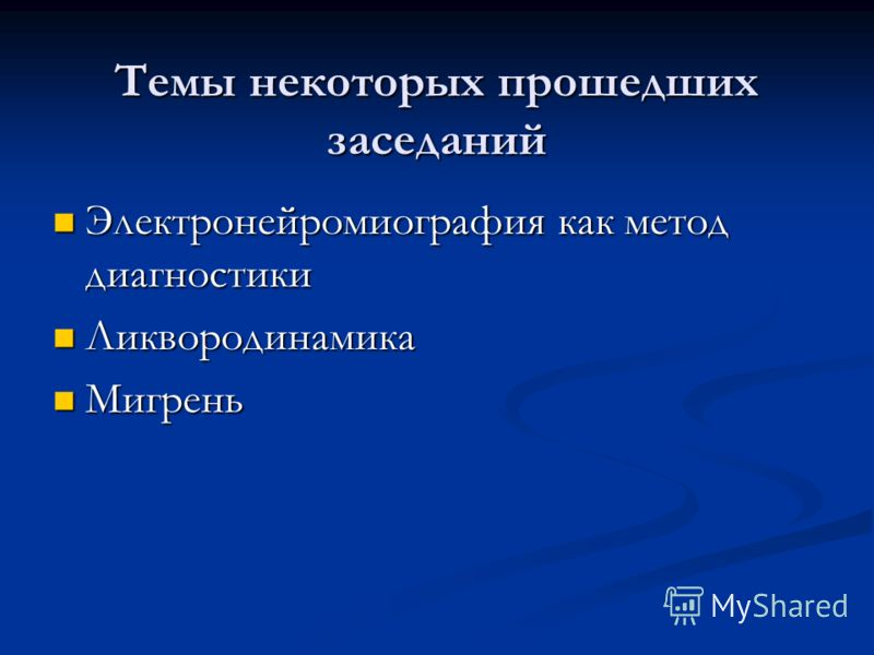 Темы некоторых прошедших заседаний Электронейромиография как метод диагностики Электронейромиография как метод диагностики Ликвородинамика Ликвородинамика Мигрень Мигрень