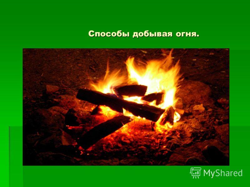 Способы добывая огня.