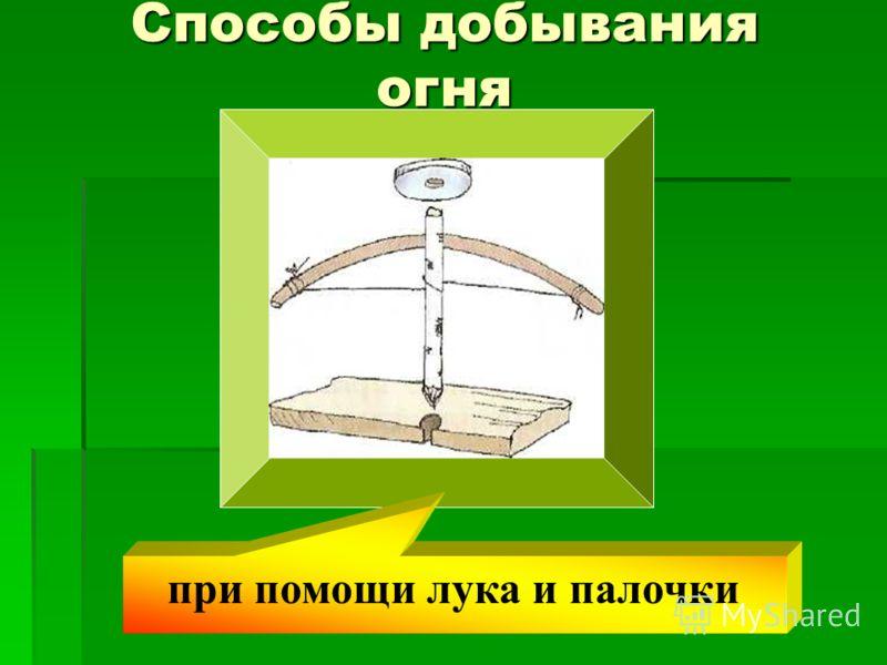 Способы добывания огня при помощи лука и палочки