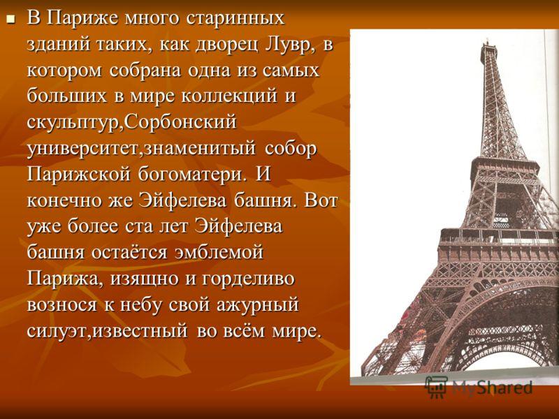 Ночной Париж. Вид на Елисейские поля и Триумфальную арку.