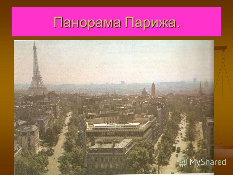В Париже много старинных зданий таких, как дворец Лувр, в котором собрана одна из самых больших в мире коллекций и скульптур,Сорбонский университет,знаменитый собор Парижской богоматери. И конечно же Эйфелева башня. Вот уже более ста лет Эйфелева баш